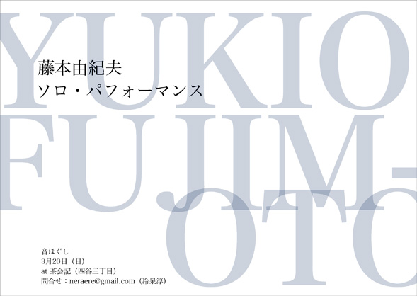 fujimoto-flyer